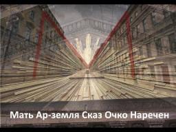 Аз бука изтины. Санкт-Петербург - Сан-Питер, Нево-кий - не святое а светое место. Фильм 7