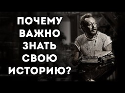 Почему важно знать прошлое. Скрытая правда нашей истории. Интересные факты истории Руси. В.Сундаков