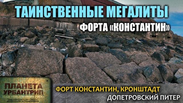 Таинственные мегалиты форта Константин в Кронштадте