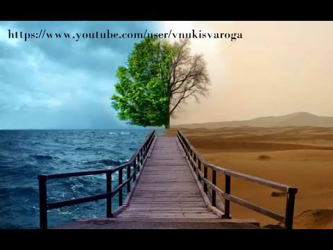 Два Мира: Обобщение темы. Сергей Лирин