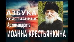Азбука духовной жизни от архм Иоанна Крестьянкина