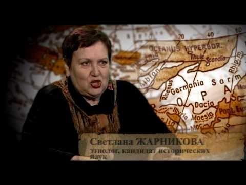 Русская версия. Тайна Гипербореи