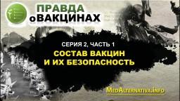 Фильм «ПРАВДА О ВАКЦИНАХ». Серия 2, часть 1
