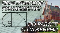 Практическое руководство по работе с саженями. Марина Макарова