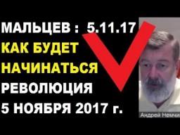 Вячеслав Мальцев  Как будет начинаться 5 ноября 2017