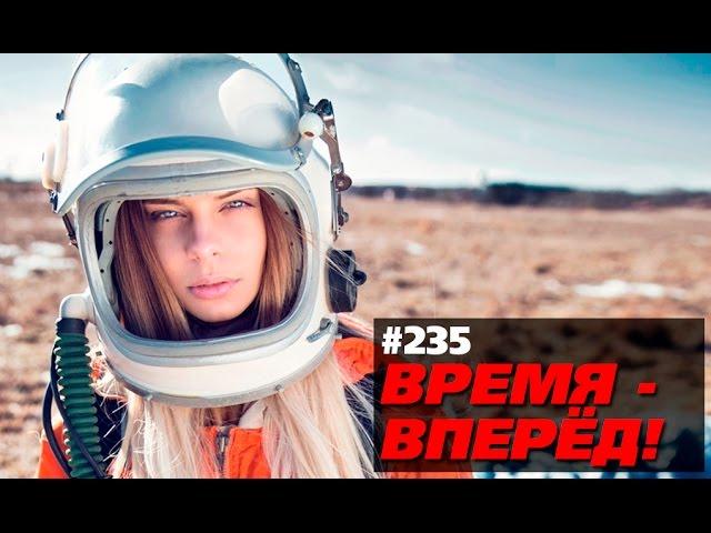 Лучшее о России за неделю (Время-вперёд! #235)