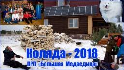 Коляда 2018 в поселении Родовых поместий Большая Медведица