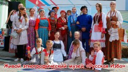 Живой этнографический музей Русская изба - дефиле в этнографических костюмах