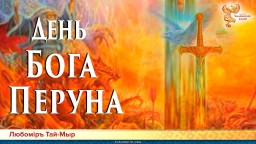 День Бога Перуна. Любомiръ Тай-Мыр