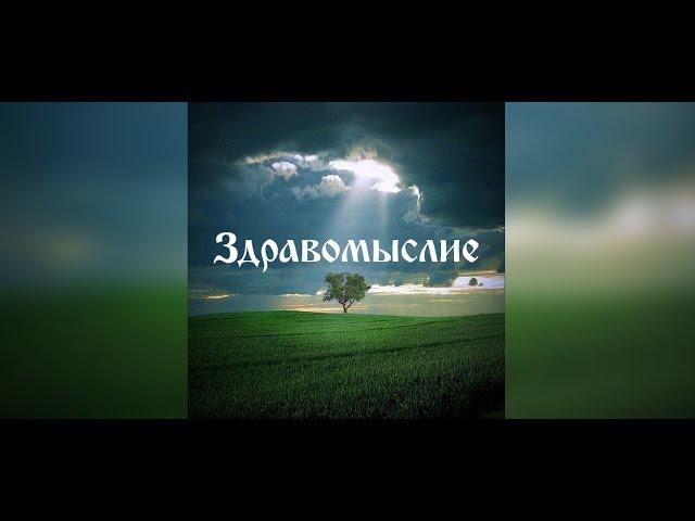 Критерии здравомыслия. Игорь Глоба