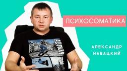 Психосоматика - Александр Навацкий