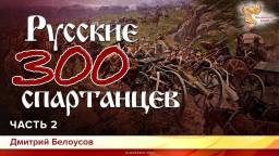Русские 300 спартанцев. Дмитрий Белоусов. Часть 2