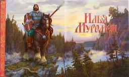 Художник Степан Гилев - Илья Муромец - иллюстрации