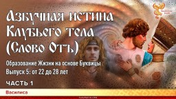 Азбучная истина Клубьего тела (Слово Отъ). Василиса. Часть 1