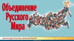 Объединение Русского Мира. Алексей Орлов и Александр Соколов