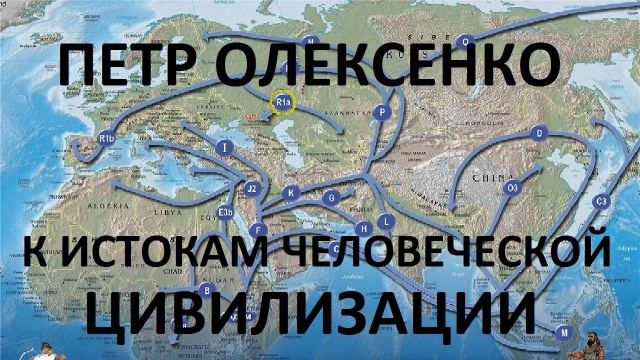 Петр Олексенко, К истокам человеческой цивилизации