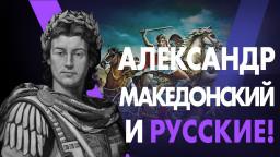 Александр Македонский и русские!
