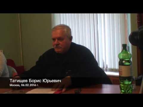 Татищев Борис Юрьевич : Встреча - Лекция 06.02.2016 г.