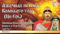 Азбучная истина Колобьего тела (Ци-Ерь). Василиса. Часть 1