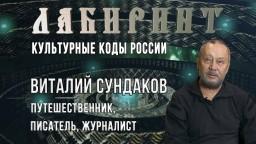 Культурные коды России | Виталий Сундаков  | ЛАБИРИНТ