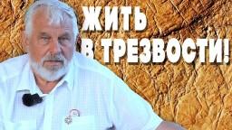 ЖДАНОВ В. Г.   Жить в трезвости!