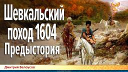 Дмитрий Белоусов. Шевкальский поход 1604. Предыстория
