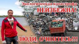 Экологическая катастрофа неизбежна. Люди, очнитесь! Смотрим, распространяем!