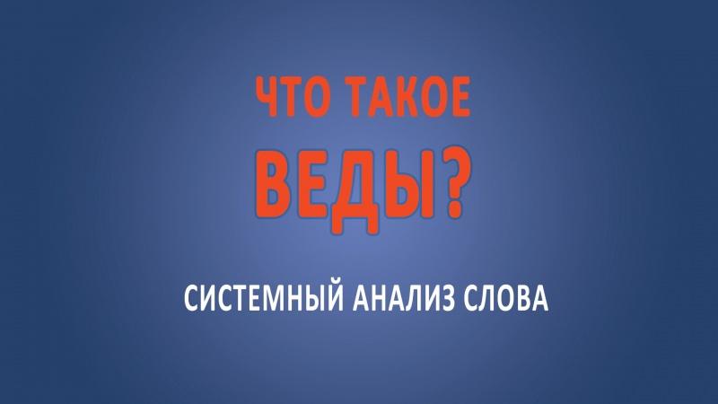 #Веды. Что такое #веды?