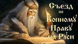 Воззвание ко Съезду по Копному Праву на Руси