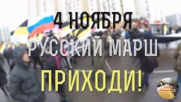 Партия Националистов Русский Марш 2017