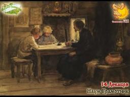 Братья месяцы    14-е декабря    Наум Грамотник