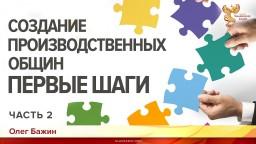 Создание производственных общин. Первые шаги. Олег Бажин. Часть 2