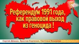 Референдум 1991г., как правовой выход из геноцида!