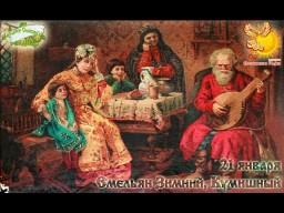 Братья месяцы    21-е января     Емельян Зимний, Кумишный