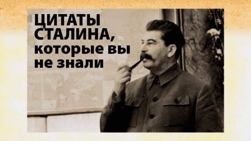 Цитаты Сталина, о которых вы точно не знали