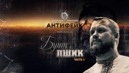 Д. Дёмушкин: В РФ назревает бунт. Часть 1