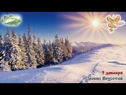 Братья Месяцы. 5-е декабря - Прокоп Вехостав