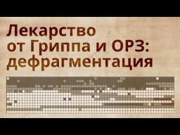 Лярвоведение  Перепросмотр и ОРЗ