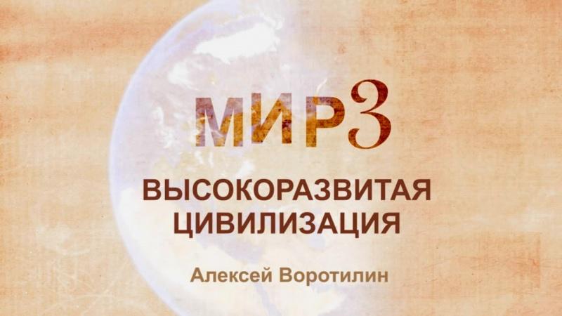 МИР 3. Высокоразвитая цивилизация