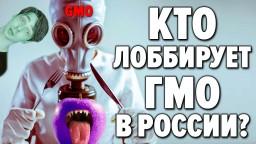 Генетически Модифицированное Оружие. Как противостоять ГМО - вырождению ?