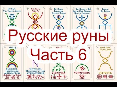 Русские Руны. Часть 6. Георгий Чащихин
