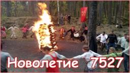 Праздник Новолетие 7527 в общине Сварожич