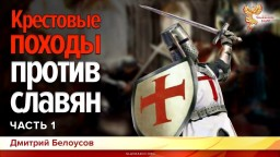 Крестовые походы против славян. Дмитрий Белоусов. Часть 1