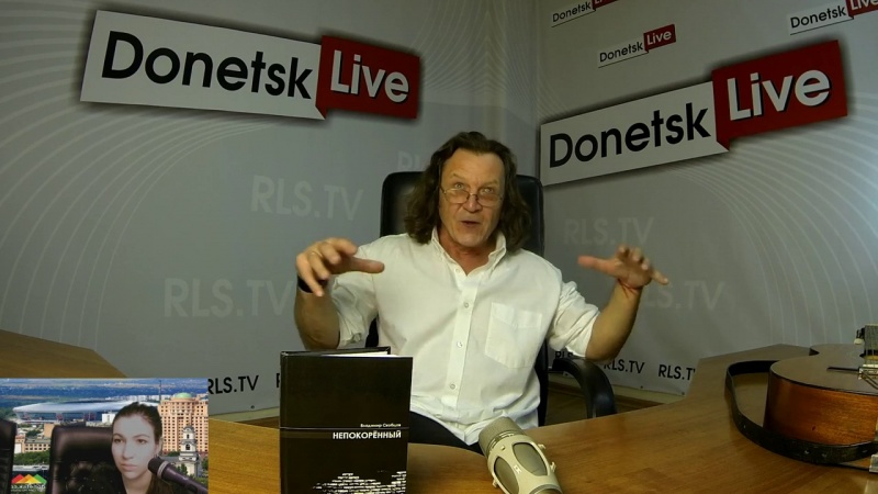 Donetsk Live №480: Владимир Скобцов