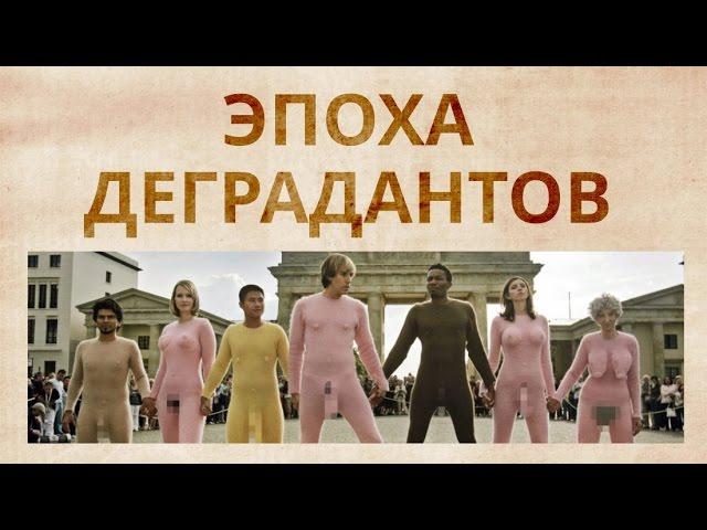 Эпоха дегенератов, наступившая в западном мире, прорывается в Россию