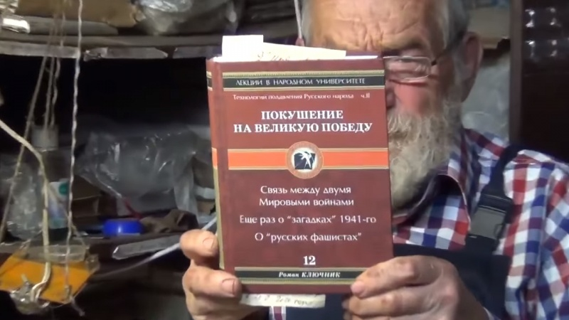 """Книга Романа Ключника """"Покушение на Великую Победу"""". Володарский Борис"""