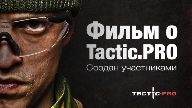 Фильм о Tactic.PRO — 15 личных историй