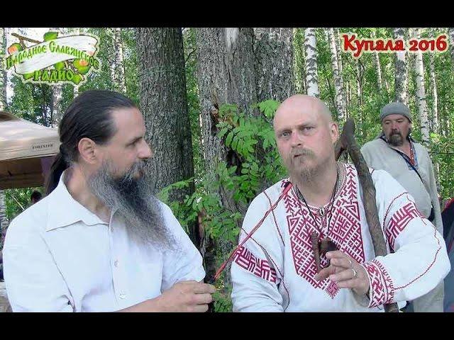 Купала 2016 Интервью с Велеславом