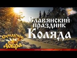 Славянский праздник Коляда. Сундучок добра