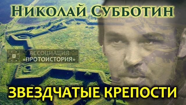 Николай Субботин. Звездчатые крепости